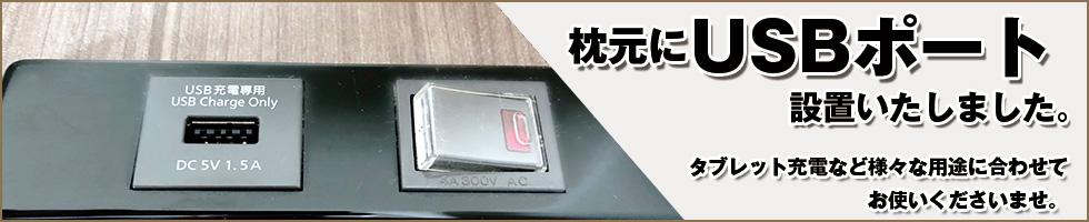 USBポートを設置